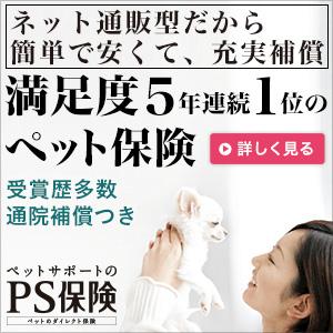 ペット保険の「PS保険」